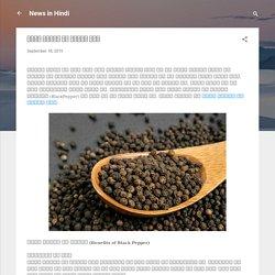 काली मिर्च के औषधीय गुण