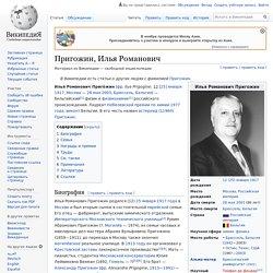 Пригожин, Илья Романович