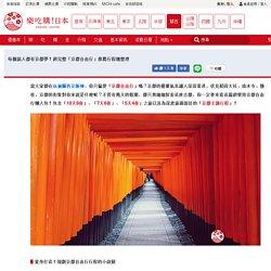 每個旅人都有京都夢!超完整「京都自由行」推薦行程總整理