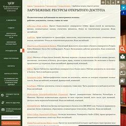 Зарубежные ресурсы открытого доступа - Информационно-библиотечный комплекс УрГЭУ