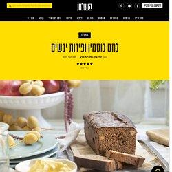 לחם כוסמין ופירות יבשים