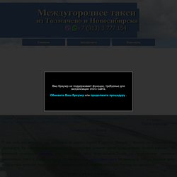 Такси Новосибирск - Томск - СКИДКИ