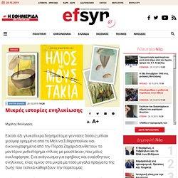 Μελίνα Σιδηροπούλου Μικρές ιστορίες ενηλικίωσης