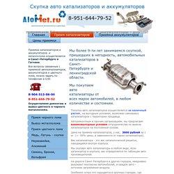 Приемка б/у автомобильных катализаторов, скупка катализаторов в Санкт-Петербурге, купим авто катализаторы в любом состоянии и количестве, дорого за наличный расчет.