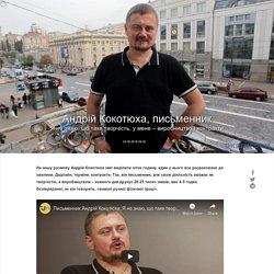 Андрій Кокотюха, письменник. Укрінформ.