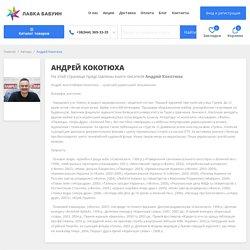 Андрій Кокотюха – книги автора, біографія, фото.