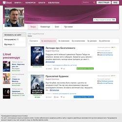 Андрій Кокотюха: всі книги читати онлайн безкоштовно