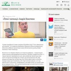 «Темні таємниці» Андрія Кокотюхи - Форум видавців