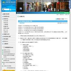 中華民國內政部營建署全球資訊網