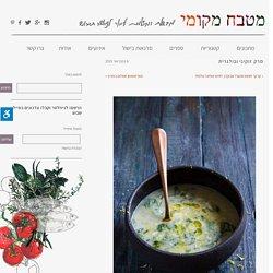 מרק זוקיני ובולגרית - מטבח מקומי