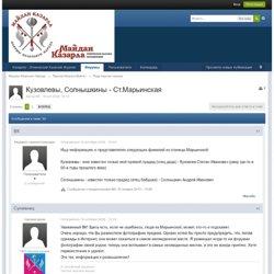 Кузовлевы, Солнышкины - Ст.Марьинская - Форумы Казачьего Народа
