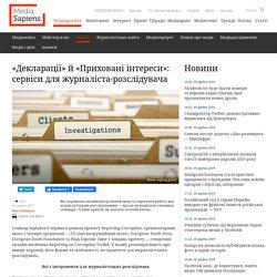 «Декларації» й «Приховані інтереси»: сервіси для журналіста-розслідувача - Медіаграмотність