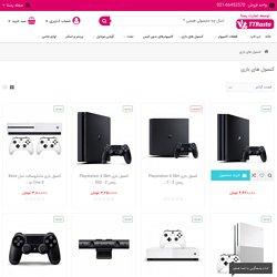 لیست قیمت کنسول بازی ، راهنمای خرید کنسول بازی - فروشگاه اینترنتی رستا