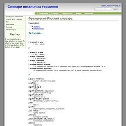 Французско-Русский словарь - Словари вязальных терминов