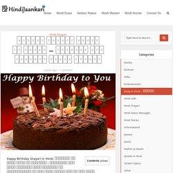 हैप्पी बर्थडे शायरी इन हिंदी - जन्मदिन शुभ कामनाएं संदेश एसएमएस