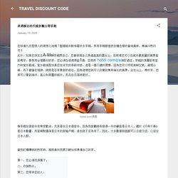 透過飯店的代號參觀台灣茶館