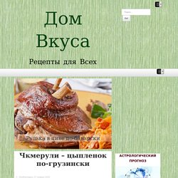Дом Вкуса - Рецепты для всех - Чкмерули – цыпленок по-грузински