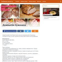 Домашняя буженина - Любимые рецепты