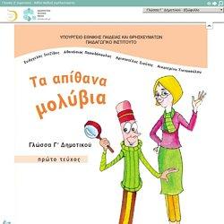 Γλώσσα (Γ Δημοτικού): Ηλεκτρονικό Βιβλίο