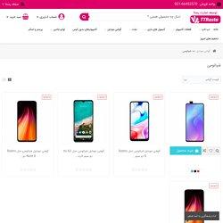 لیست قیمت، خرید و مشخصات گوشی موبایل شیائومی - فروشگاه تی تی رستا