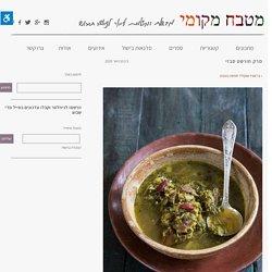 מרק חורשט סבזי - מטבח מקומי