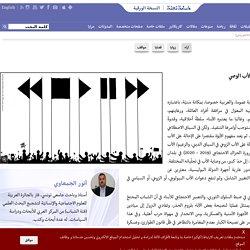 أنور الجمعاوي - الحراك الاحتجاجي وضمور الأب الوصي