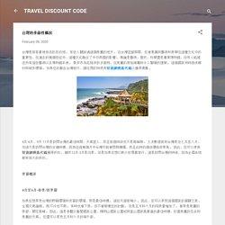 台灣的季節性概況
