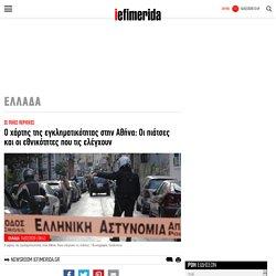 Ο χάρτης της εγκληματικότητας στην Αθήνα: Οι πιάτσες και οι εθνικότητες που τις ελέγχουν