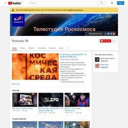 YouTube: Роскосмос ТВ