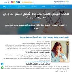 علاج التهاب الجيوب الانفية المزمن نهائيا