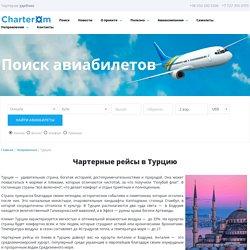Дешевые чартерные рейсы в Турцию