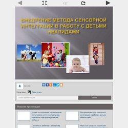 Связь процессов обработки сенсорной информации с поведением и обучением ребенка - презентация онлайн