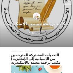 مكتب ترجمة معتمد بالاسكندرية – مكتب ترجمة معتمد بالإسكندرية