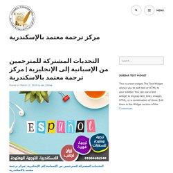 مركز ترجمة معتمد بالاسكندرية – مركز ترجمة معتمد بالإسكندرية