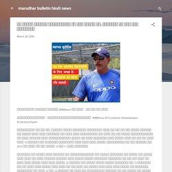 यह रेस्ट भारतीय खिलाड़ियों के लिए अच्छा है: लॉकडाउन पर कोच रवि शास्त्री