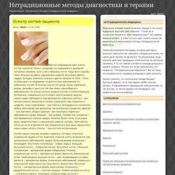 Нетрадиционные методы диагностики и терапии » Архив сайта » Осмотр ногтей пациента