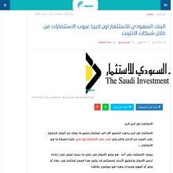 عيوب الاستثمارات من خلال شبكات الانترنت