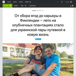 От сбора ягод до карьеры в Финляндии – лето на клубничных плантациях стало для украинской пары путевкой в новую жизнь
