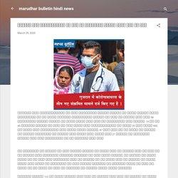 गुजरात में कोरोनावायरस के तीन नए संक्रमित मामले दर्ज किए गए हैं