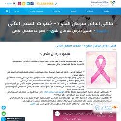ماهى اعراض سرطان الثدي؟ - خطوات الفحص الذاتى