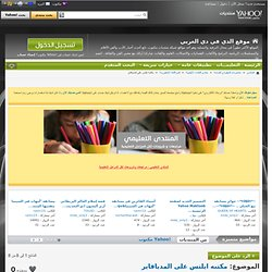 مكتبه ايلتس على المديافاير - موقع الدي في دي العربي - DVD4ARAB.MAKTOOB.COM