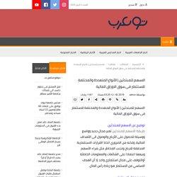 الأنواع المتعددة والمختلفة للاستثمار فى سوق الاوراق المالية - مدونة تو عرب