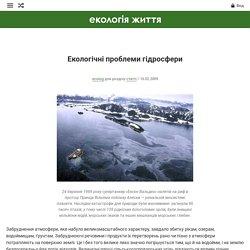 Екологічні проблеми гідросфери
