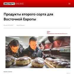 Новости: Продукты второго сорта для Восточной Европы - Эксперт - Новости экономики и политики. Новости сегодня.