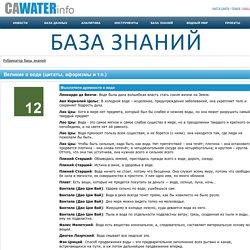 Великие о воде (цитаты, афоризмы и т.п.)