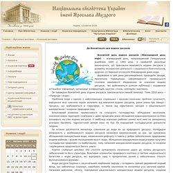 Національна бібліотека України ім. Ярослава Мудрого