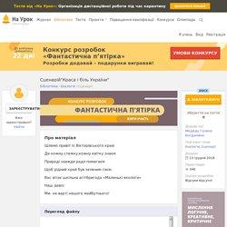 "Сценарій""Краса і біль України"""