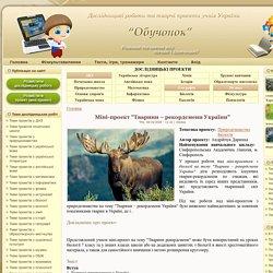 Обучонок - дослідницькі роботи і проекти учнів України
