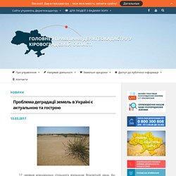 Проблема деградації земель в Україні