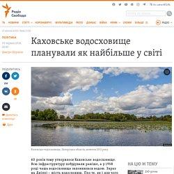Каховське водосховище планували як найбільше у світі